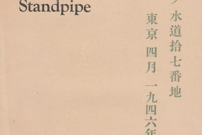 Siamese Standpipe - Number 17, April 1946 - Page 1